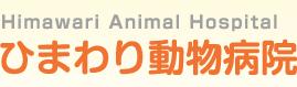 ひまわり動物病院